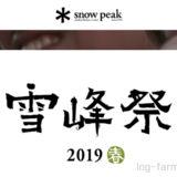スノーピークの雪峰祭2019春