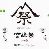 スノーピーク【雪峰祭2020秋】ランドロックアイボリーProやランステMが限定発売!