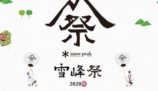スノーピーク【雪峰祭2020秋】ランドロックアイボリーProやランドステーションMが限定発売!