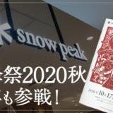 スノーピーク【雪峰祭2020秋】参加レポ