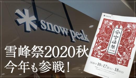 スノーピーク【雪峰祭2020秋】参加レポ&戦利品紹介!限定レインボーストーブを購入