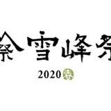 スノーピーク【雪峰祭2020春】