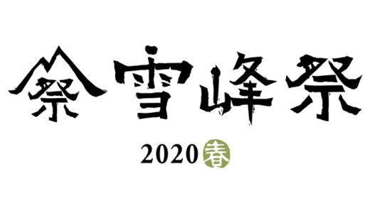 スノーピーク【雪峰祭2020春】限定IGTシングルテーブルや焚火台収納ケースなど発売!