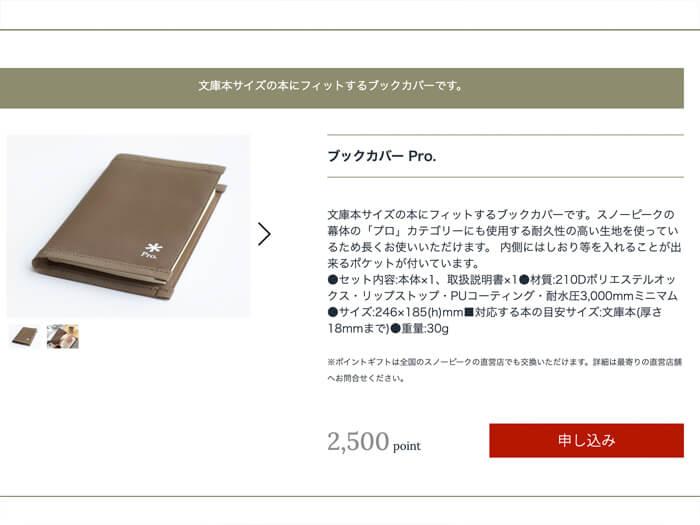 ポイントギフトで交換できるブックカバー Pro.