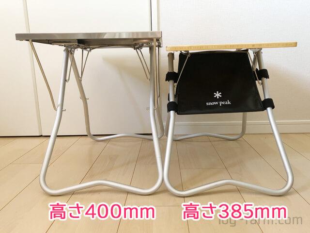 Myテーブル竹とTAKIBI Myテーブルの高さの比較