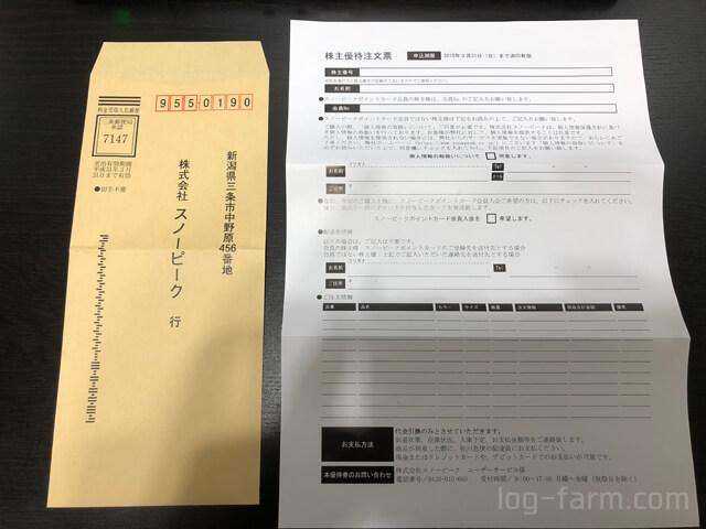 株主優待注文票と返信用封筒