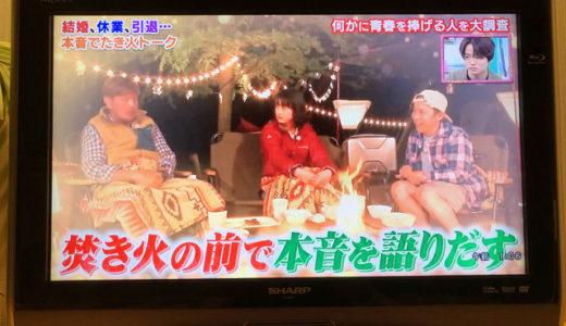 【あおはるTV】ヒロミ&ナイナイ岡村&門脇麦が山梨のノームで芸能人キャンプ