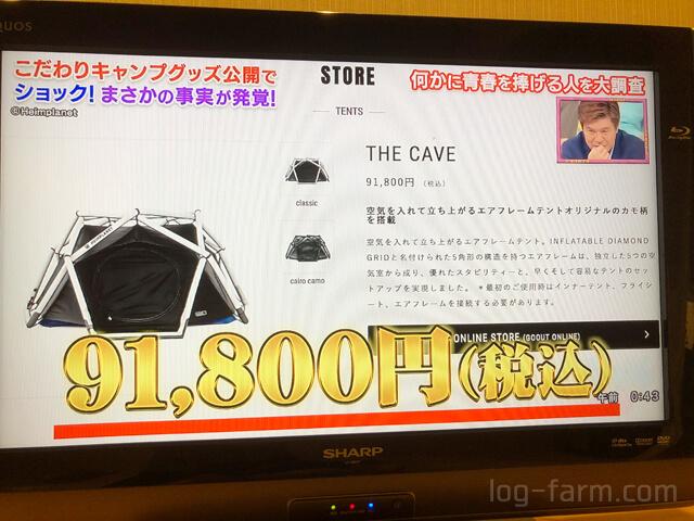 実際のTHE CAVEの定価は9万円強