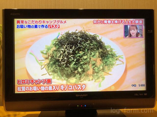 松茸のお吸い物の素入り キノコパスタ