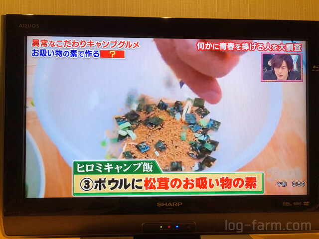 ③ボウルに松茸のお吸い物の素