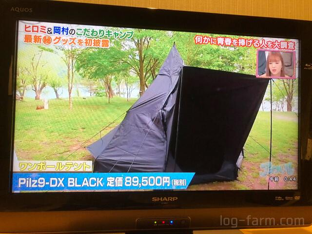 (Ogawa)Pilz9-DX ブラック