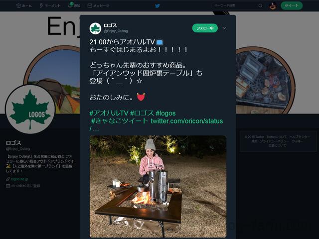 LOGOSのキャンプ企画ツイッター