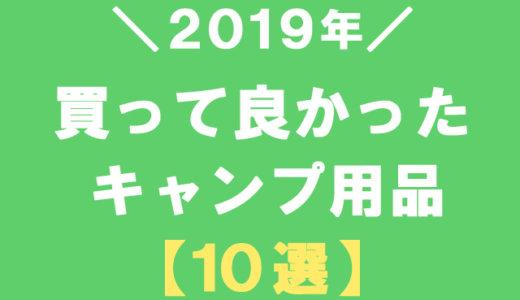【2019年】ナカやんが買って良かったキャンプ用品10選