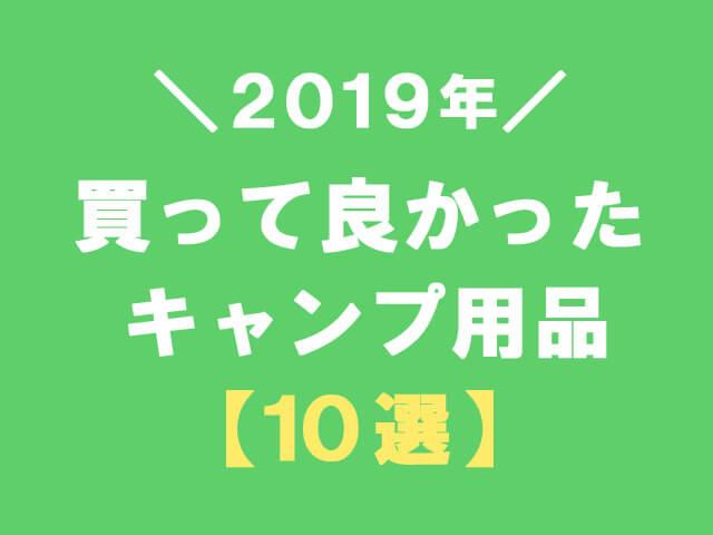 【2019年】買って良かったキャンプ用品10選