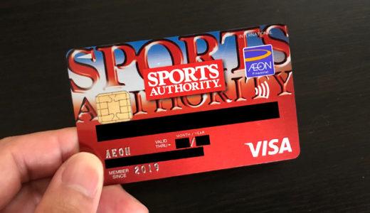 スポーツオーソリティカードは1枚持っておくと便利【2,000円割引クーポンも】