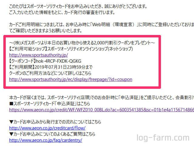 2,000円割引クーポンのメール画面