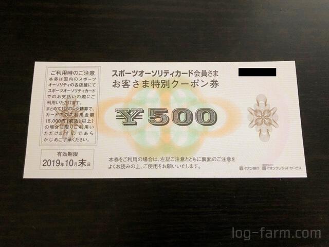 スポーツオーソリティカード会員への500円クーポン券