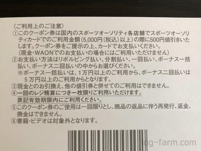 スポーツオーソリティカード会員への500円クーポン券の裏面