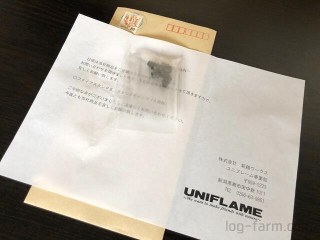 ユニフレームから送られてきたファイアスタンド2のキャップ