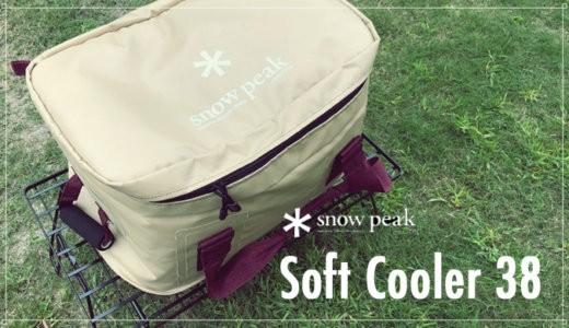 SnowPeak【ソフトクーラー38L】夏場の保冷力や容量は?※購入後2年使った評価レビュー