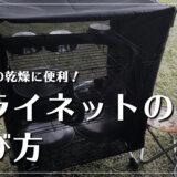 【キャンプの洗い物ネットの選び方】食器を干して乾かすのに便利なドライネット!