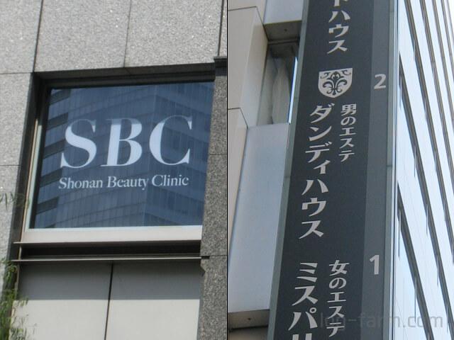 SBC湘南美容クリニックとダンディハウスの屋外看板
