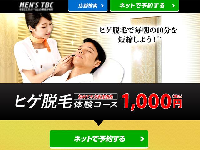 ヒゲ脱毛1,000円体験コース