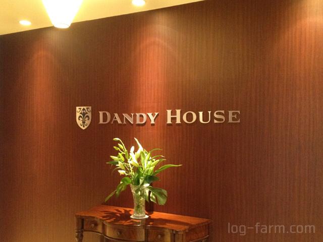 大手メンズエステ:ダンディハウスのエントランス