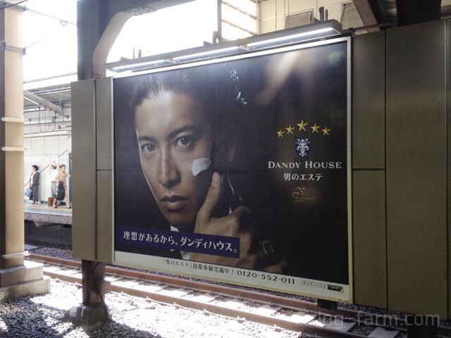 ダンディハウスの駅中看板広告