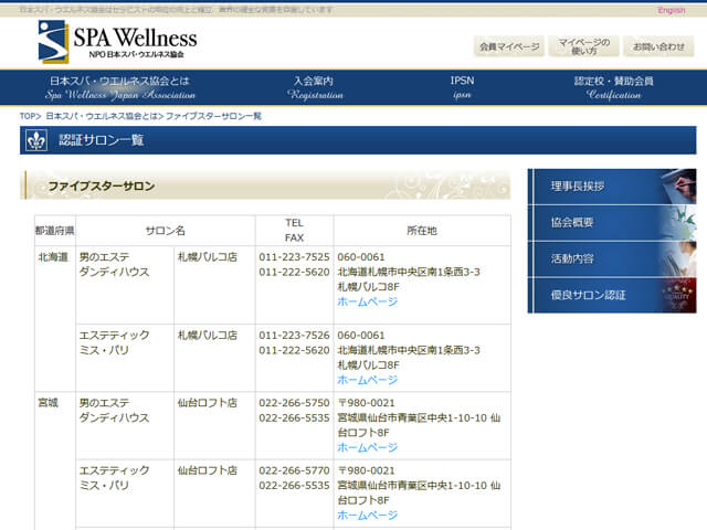 日本スパ・ウエルネス協会の認証サロン一覧