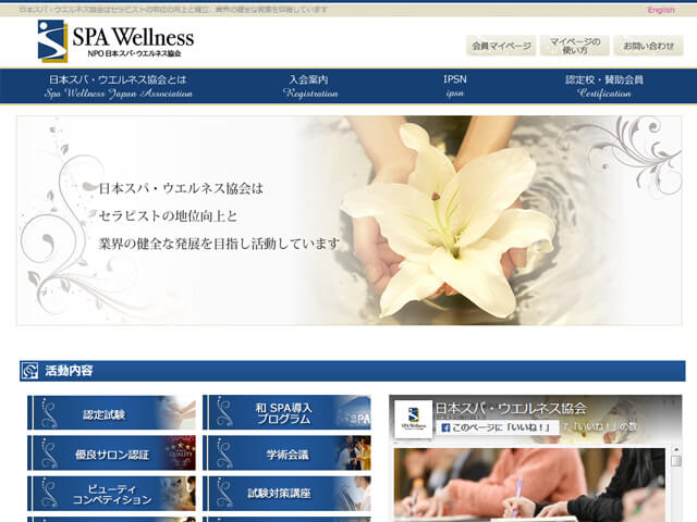 日本スパ・ウエルネス協会の公式サイト
