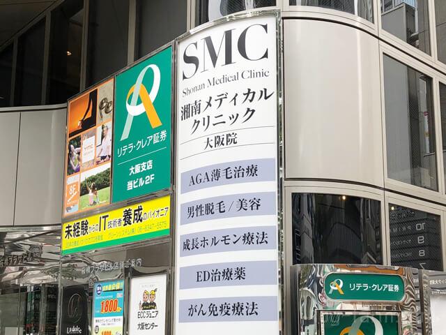 湘南メディカルクリニックの屋外サイン