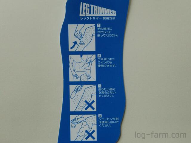 レッグトリマーの使用方法