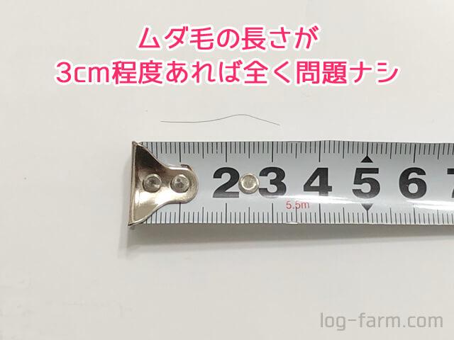 ナカやんのムダ毛の長さ(3cm)