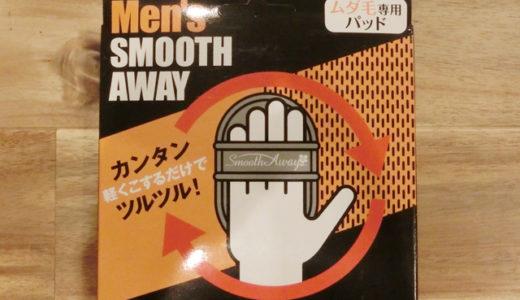 【剃る】MEN'S SMOOTH AWAYを使ってムダ毛を除毛してみた(レビュー)