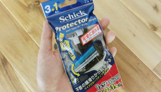 【剃る】安全ワイヤー付きSchick プロテクター ディスポを使ってみた