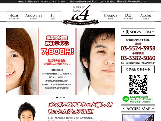a4(エーフォー)の公式サイト