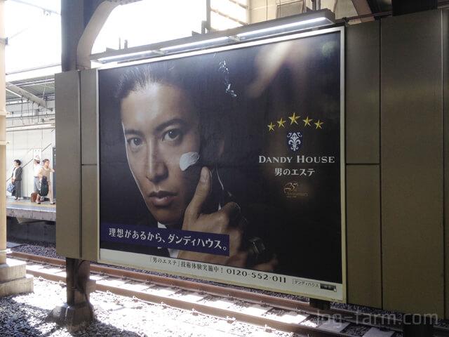 ダンディハウスの駅内広告看板