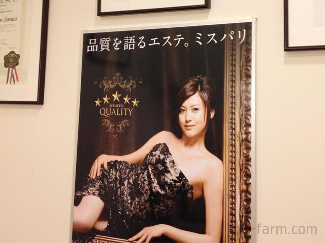 ミスパリの藤原紀香のポスター