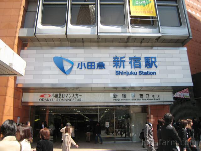 小田急線「新宿」駅 西口