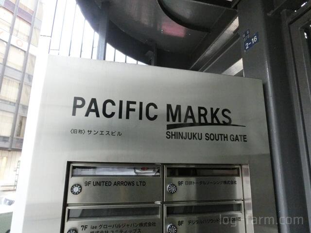 パシフィックマークス新宿サウスゲート