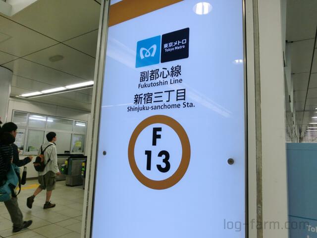 東京メトロ副都心線「新宿三丁目」駅
