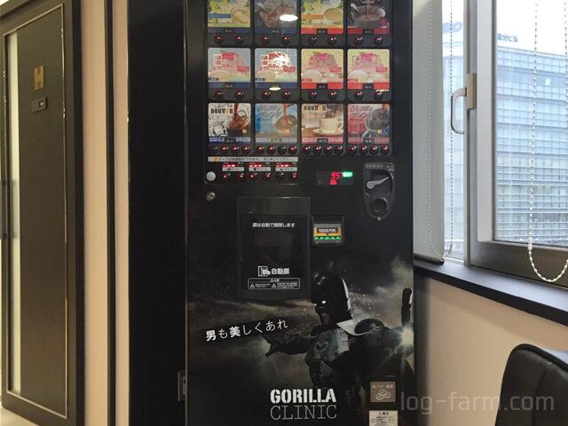 ゴリラクリニックの自動販売機