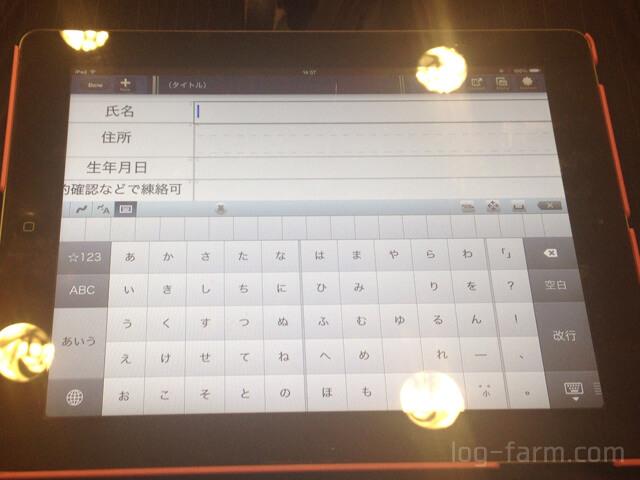 個人情報入力用のiPad