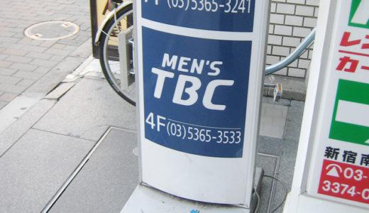 MEN'S TBCでヒゲの針脱毛体験を受けてきた※本音のレビュー&写真付
