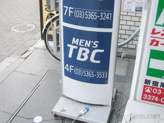 メンズTBCの屋外看板