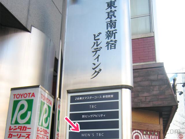 東京南新宿ビル