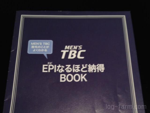 MEN'S TBCの「EPIなるほど納得BOOK」