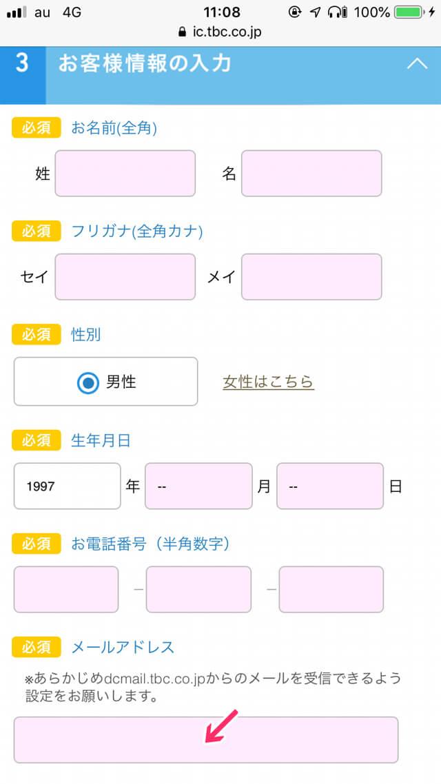 ヒゲ脱毛体験コース申込フォーム3