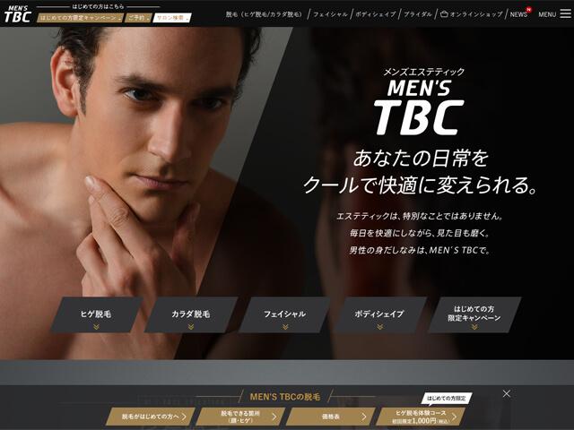 MEN'S TBCの公式サイト